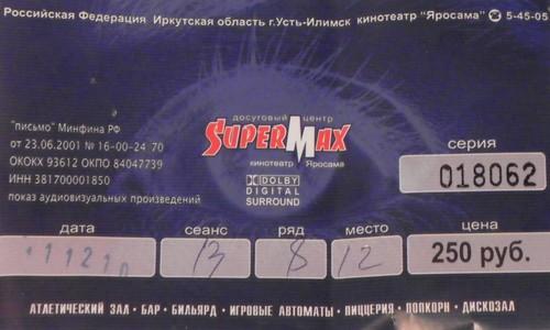 Билет кинотеатра Яросама