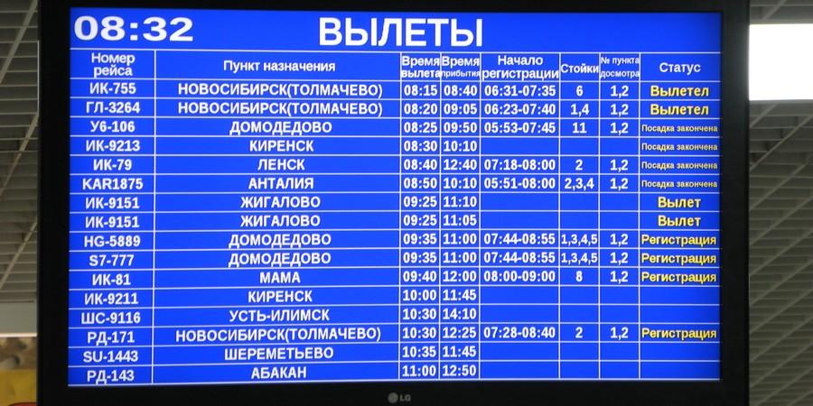 соответствии табло онлайн шереметьво вылет термобелье: